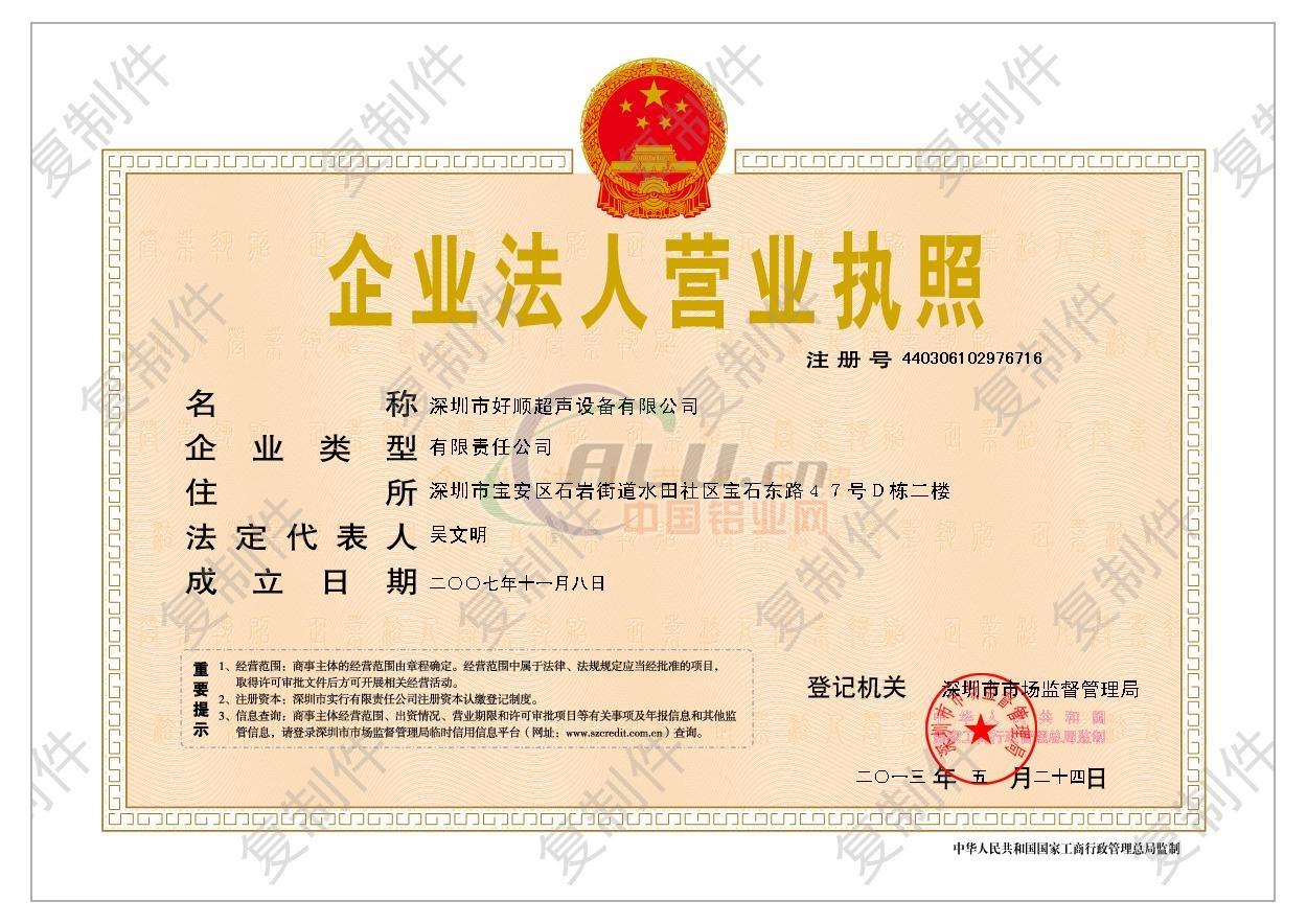 深圳市好顺超声设备有限公司