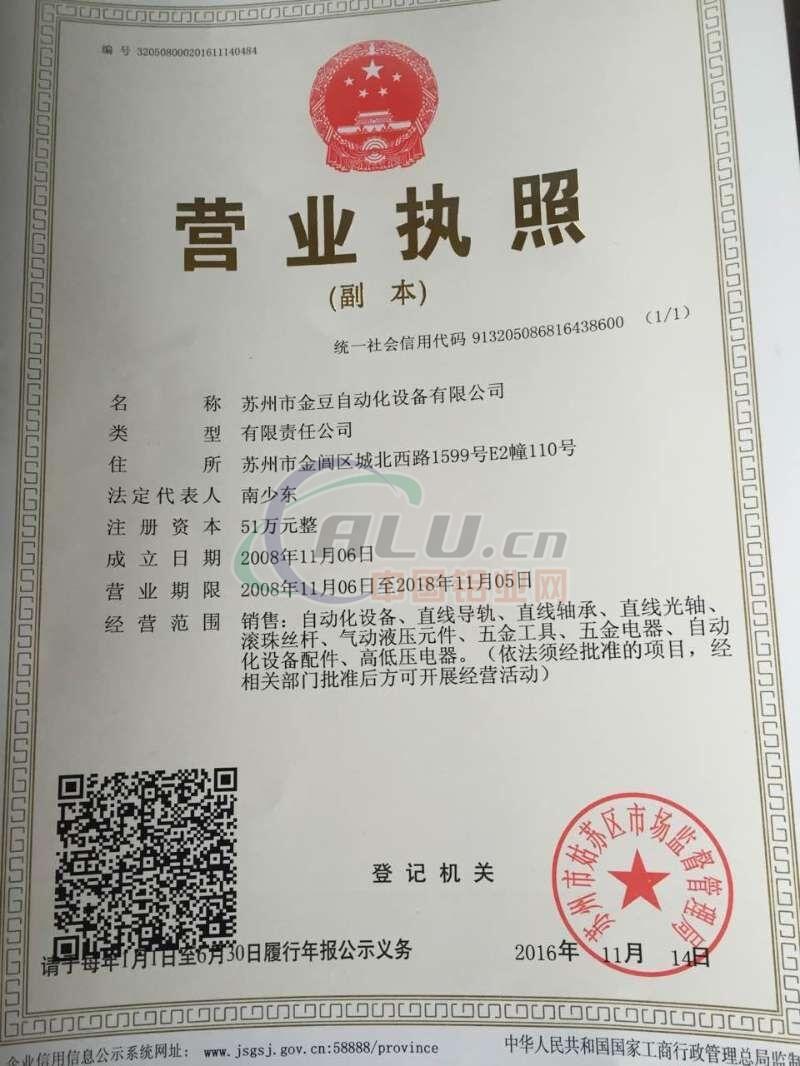 苏州市金豆自动化设备有限公司