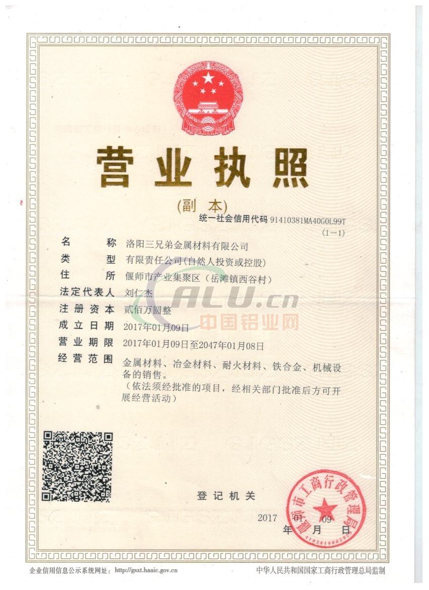 洛阳三兄弟金属材料有限公司