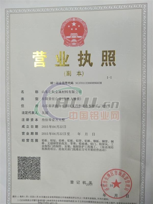 山东正航金属材料有限公司