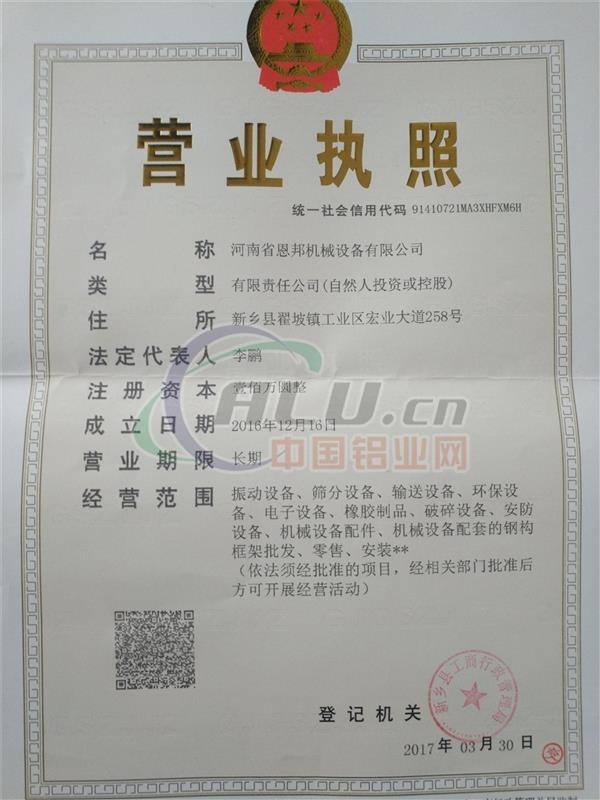 河南省恩邦机械设备有限公司