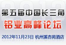 2012第五屆中國長三角鋁業高峰論壇