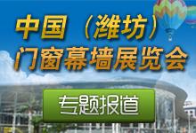 2012中國(濰坊)門窗幕墻展覽會