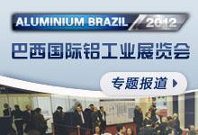 2012巴西國際鋁工業展覽會
