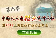 2013第六屆中國長三角鋁業高峰論壇