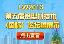 Lw2013第五屆鋁型材技術(國際)論壇暨展示