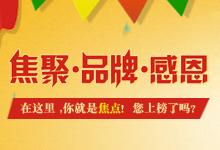 中國鋁業網--我要上頭條聚焦品牌感恩