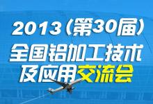 2013(第30屆)全國鋁加工技術及應用交流會