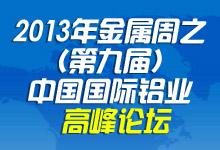 2013年上海金屬周之中國國際鋁業高峰論壇