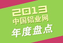 2013年度中國鋁業網盤點