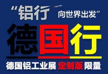 铝业网国际站促销专题