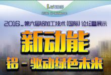 lw2016第六届铝加工技术(国际)论坛暨展示