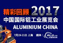 2017中國國際鋁工業展
