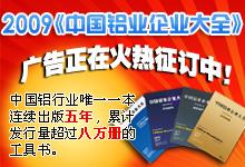 2009《中國鋁業企業大全》廣告征訂