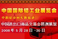 2008中國國際鋁工業展會專題報道