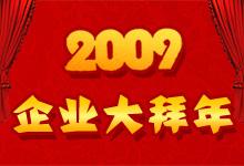 2009鋁業企業大拜年