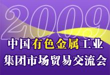 中國有色金屬工業集團市場貿易交流會
