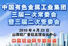 本網成為中國有色金屬工業集團成員單位