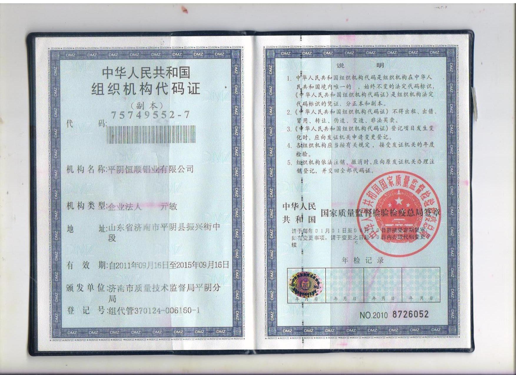 企业组织结构代码证