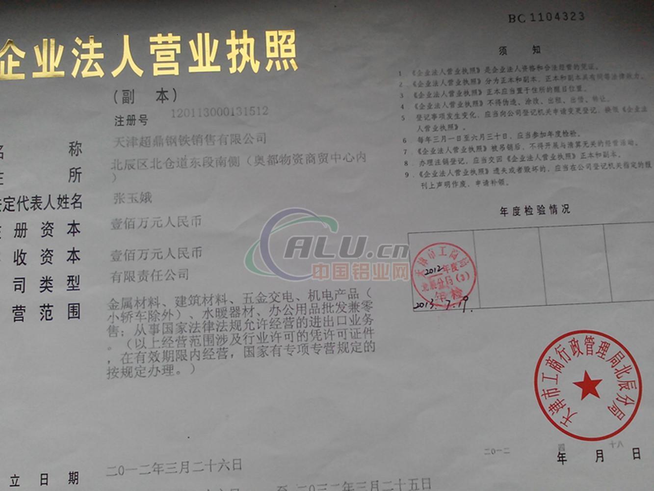 天津超鼎钢铁销售有限公司