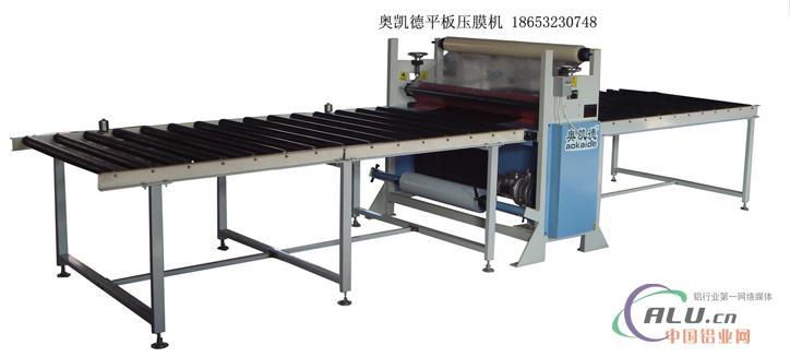 铝板覆膜机 铝板贴膜机 压膜机