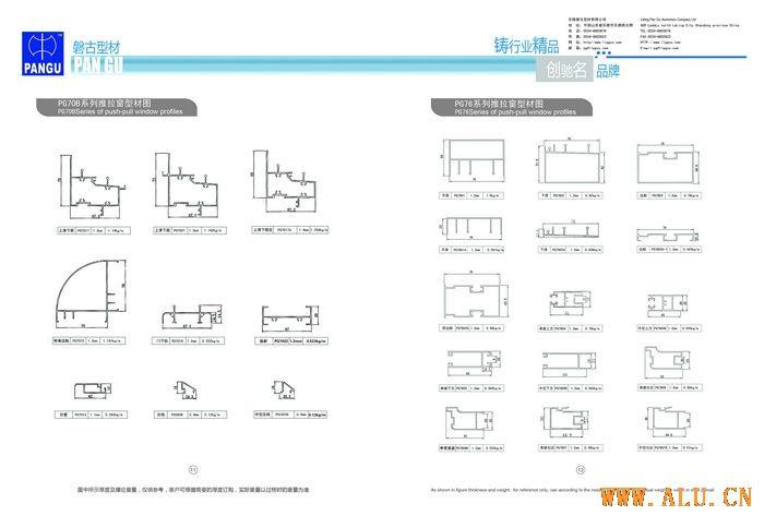 PG76 Series of sliding window profiles