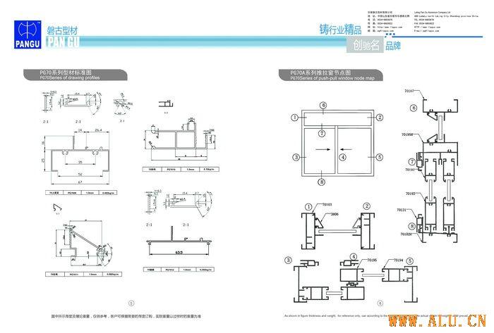 PG70A series of sliding window profiles