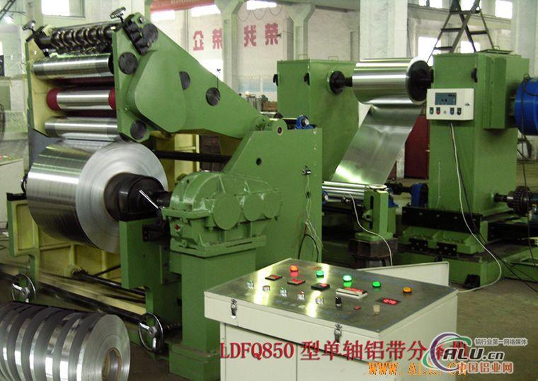 供应LDFQ850型单轴铝带分条机