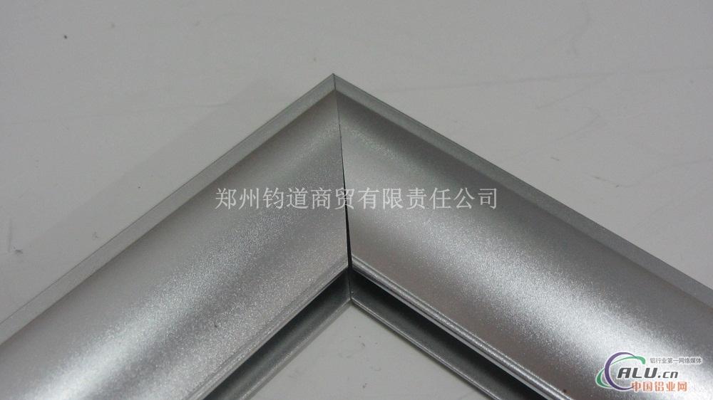 供应开启式铝型材边框  标准规格:   A0=84.1X118.9 B0=100X141.4   A1=59.4X84.1 B1=70.7X100   A2=42.0X59.4 B2=50.0X70.7   A3=29.7X42.0 B3=35.3X50.0      产品信息:终端广告宣传,优质铝合金材质广告画框,臻显高端。      产品说明:   边框30mm四边开启式框;   铝材的整支长度6米;   闪银外表,90°转角连接件组装,四边开启式,弹片正面开启,更方便换画。   配件脚码:0