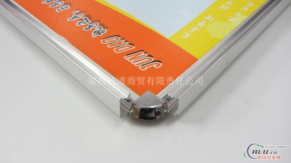 展板铝合金边框供应商  标准规格:   A0=84.1X118.9 B0=100X141.4   A1=59.4X84.1 B1=70.7X100   A2=42.0X59.4 B2=50.0X70.7   A3=29.7X42.0 B3=35.3X50.0      产品信息:终端广告宣传,优质铝合金材质广告画框,臻显高端。      产品说明:   边框30mm四边开启式框;   铝材的整支长度6米;   闪银外表,90°转角连接件组装,四边开启式,弹片正面开启,更方便换画。   配件脚码:0