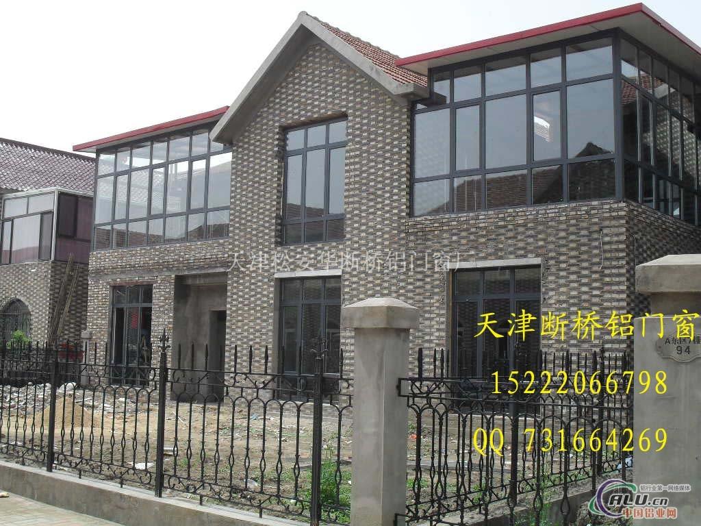 如需 请电联 天津专业做 断桥铝门窗的 封阳台 露台 阳光房  断桥 铝