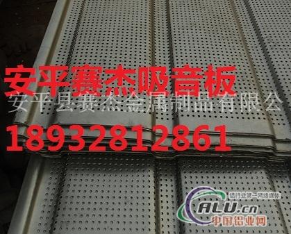 镀锌穿孔压型吸音板网-铝板-中国铝业网