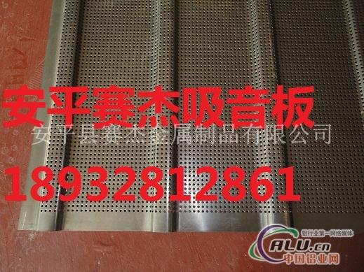 """吸音网-安平赛杰金属丝网制品有限公司,位于中国著名的""""丝网之乡""""——安平,专业致力于生产吸音网(彩钢压型吸音网板、彩钢穿孔吸音板、穿孔压型吸音板、铝板吸音板、镀锌板穿孔板网、彩钢吸音吊顶底板、铝板穿孔吸音网、穿孔铝单板、幕墙穿孔吸音板、吸音铝单板、声屏障、公路声屏障、铁路隔音墙、隔音墙、高架桥隔音墙、小区声屏障等)防滑板(鳄鱼嘴防滑板、圆孔翻边防滑板、鱼眼孔防滑板、花纹板、八角孔防滑板、十字孔防滑板、圆孔鼓突防滑板等)冲孔网(不锈钢冲孔网、圆孔网、铝板冲孔网"""