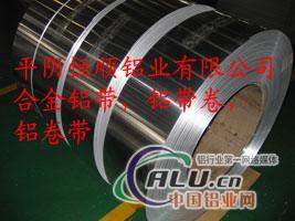 保温合金铝带,10603003防锈合金铝带生产