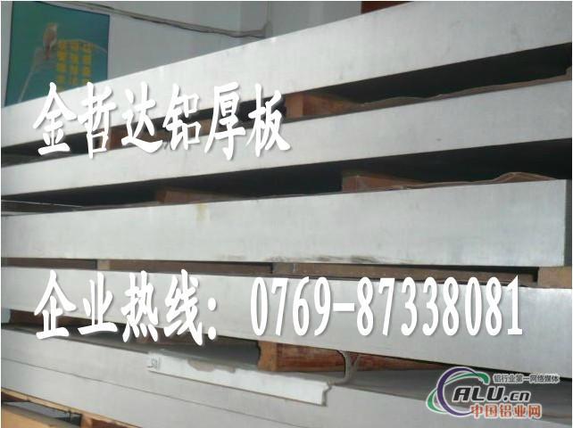 7075铝合金  7075铝板  进口7075铝棒  7075T6铝板