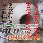 供应3003防锈铝皮,保温铝皮工程用铝皮
