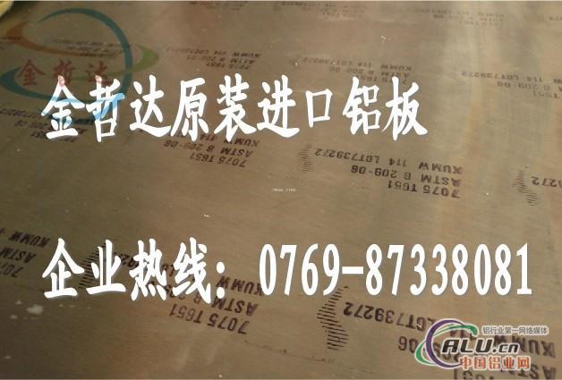 6063氧化铝板6063进口耐腐蚀铝板6063模具铝板