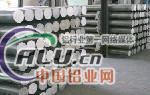 上海7075进口铝材 7075高强度铝合金 铝棒价格