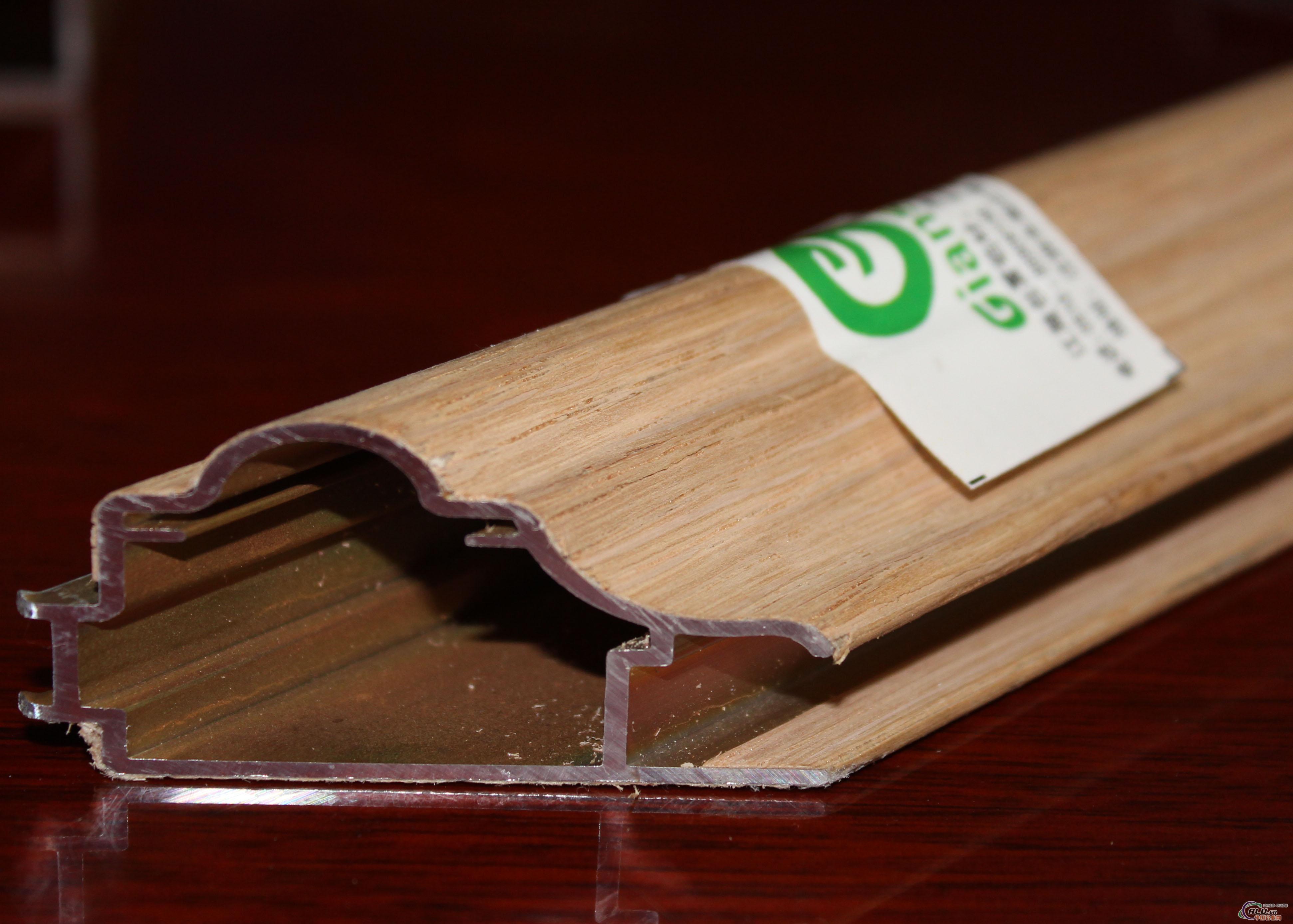 包覆型材—包覆实木皮包覆实木皮欧式造型条-铝型材