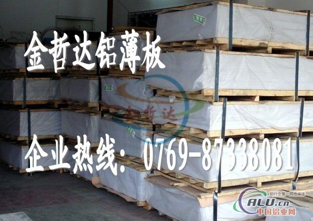 金哲达 直销7075铝合金7075模具专项使用铝合金 进口超硬模具用铝