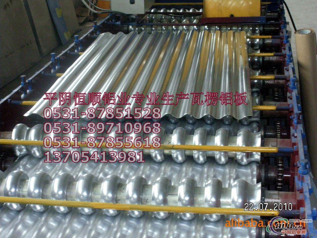 瓦楞铝板,压型铝板,瓦楞压型铝板电厂专用瓦楞铝板