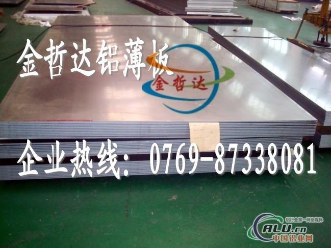 镜面铝板7075t6 a7075光亮铝薄板