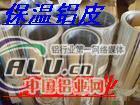 电厂化工厂,炼油厂管道防腐保温专项使用铝皮