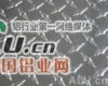 专业生产汽车、轮船专用花纹铝板