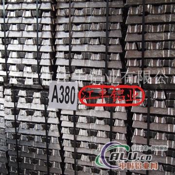 压铸铝合金锭A380.0 江丰A380.0
