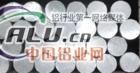 〖现货美铝・T62030铝棒〗