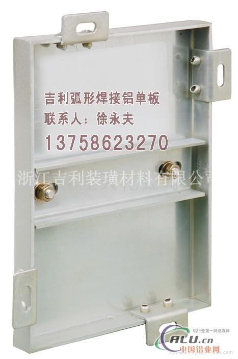 浙江优质一流氟碳铝单板生产厂家