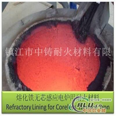 炼铁无芯感应电炉炉衬材料