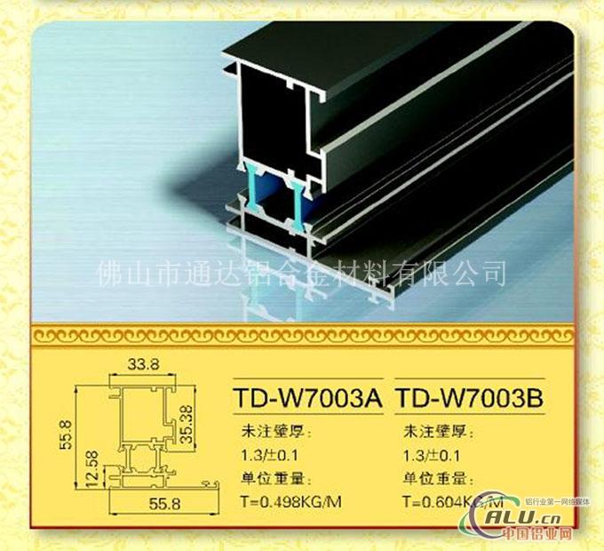 断桥隔热铝合金窗型材
