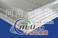 模具用铝板【长期供应,厂家直销】